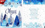Купить пакет ламинированный Зимний лес 25x32 с клеевым клапаном